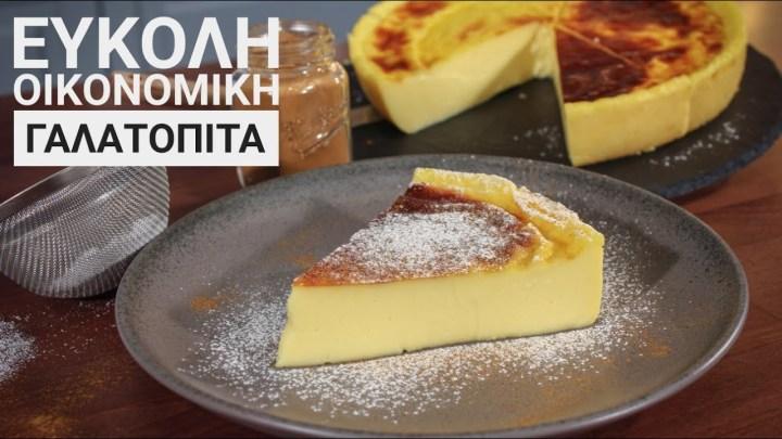 Εύκολη Γαλατόπιτα Xωρίς Φύλλο με λιγότερο από 2,50 ΕΥΡΩ (ΣΥΝΤΑΓΗ) - Easy Milk Pudding