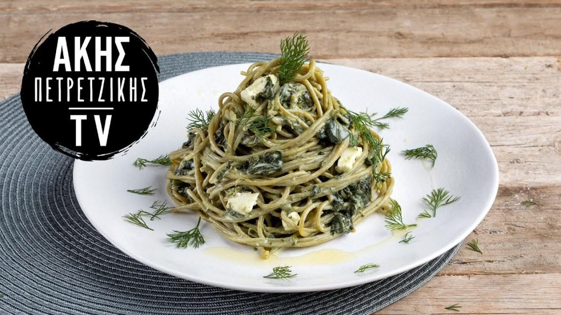 Μακαρονάδα με Σπανάκι και Φέτα Επ. 50 | Kitchen Lab TV | Άκης Πετρετζίκης