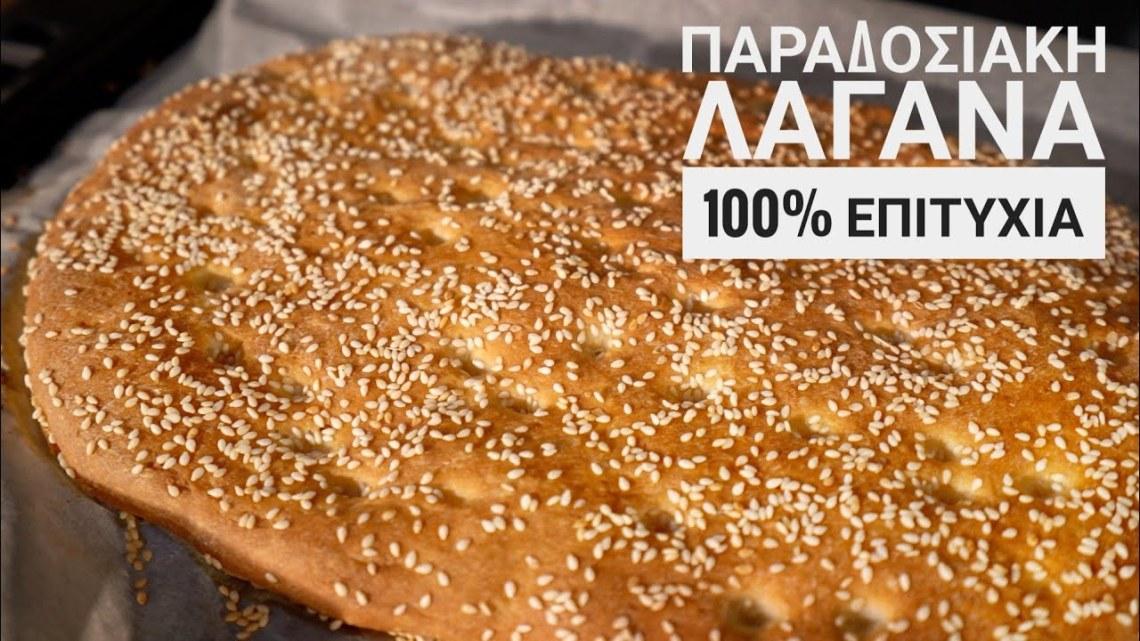 Παραδοσιακή Λαγάνα Χωρίς Μίξερ (Δεν έχετε φάει πιο νόστιμη)! – Sesame Flatbread Lagana