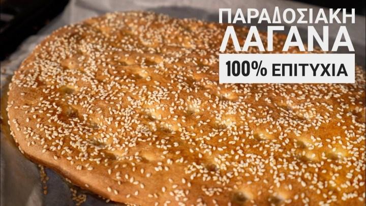 Παραδοσιακή Λαγάνα Χωρίς Μίξερ (Δεν έχετε φάει πιο νόστιμη)! - Sesame Flatbread Lagana