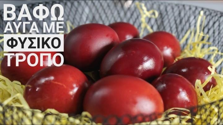 Πως να βάψετε κόκκινα ΠΑΣΧΑΛΙΝΑ αυγά με φυσικό τρόπο (ΟΛΑ ΤΑ ΜΥΣΤΙΚΑ ΓΙΑ ΤΟ ΤΕΛΕΙΟ ΦΥΣΙΚΟ ΧΡΩΜΑ)