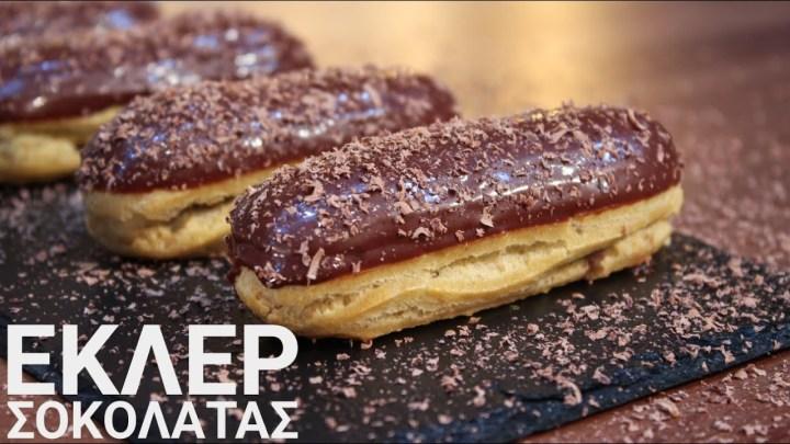 Τα πιο εύκολα Εκλέρ Σοκολάτας - Φτιάξτε τα σαν επαγγελματίες - Chocolate Eclair Recipe