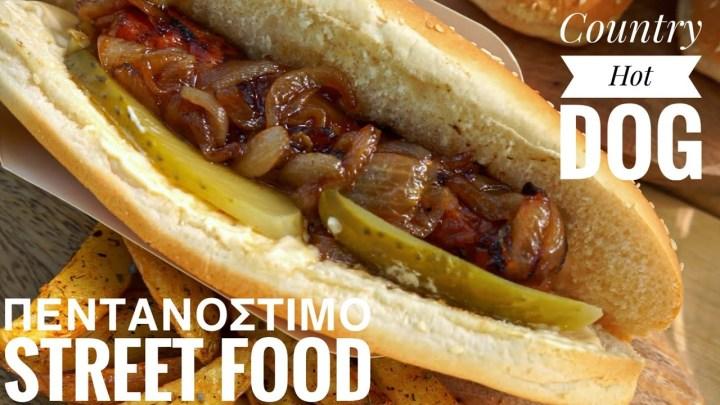 Country Hot Dog με καραμελωμένα κρεμμύδια, τσίλι-μάγιο σος και πίκλες (Street Food)
