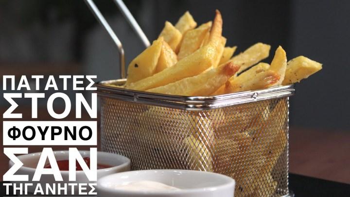 """Πατάτες στον Φούρνο σαν """"τηγανητές"""" (ΔΕ ΘΑ ΤΟ ΠΙΣΤΕΥΕΤΕ) - French Fries in the oven"""