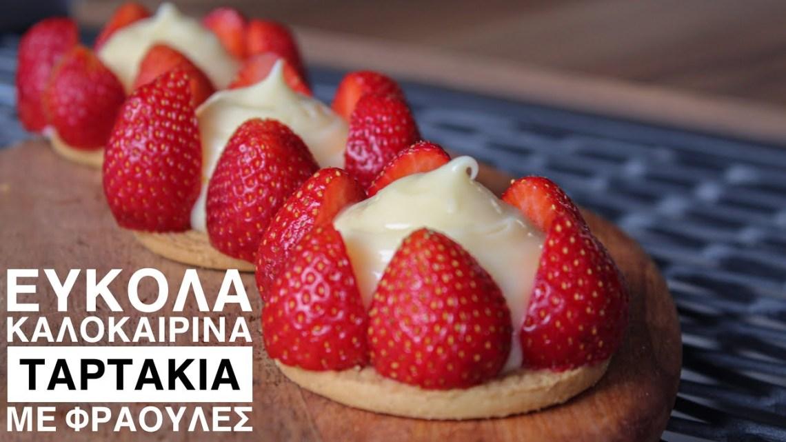 Εύκολα Ταρτάκια με Φράουλες – Easy Strawberry Tarts