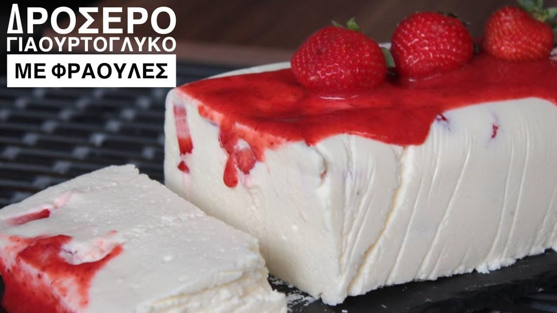 Επιδόρπιο σε 10′ ΧΩΡΙΣ ψήσιμο! Δροσερό Γιαουρτογλυκό με Φράουλες – Eggless Yogurt Pudding