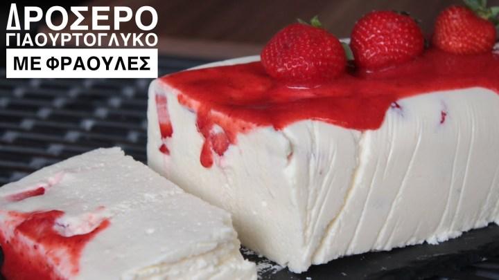 Επιδόρπιο σε 10' ΧΩΡΙΣ ψήσιμο! Δροσερό Γιαουρτογλυκό με Φράουλες - Eggless Yogurt Pudding