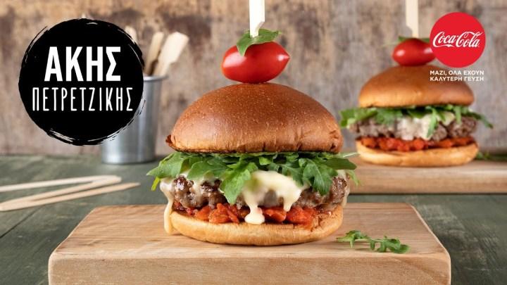 Italian Burger   Άκης Πετρετζίκης
