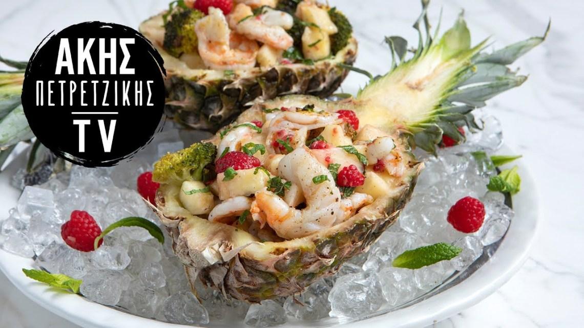 Σαλάτα με Ανανά και Γαρίδες Επ. 61 | Kitchen Lab TV | Άκης Πετρετζίκης
