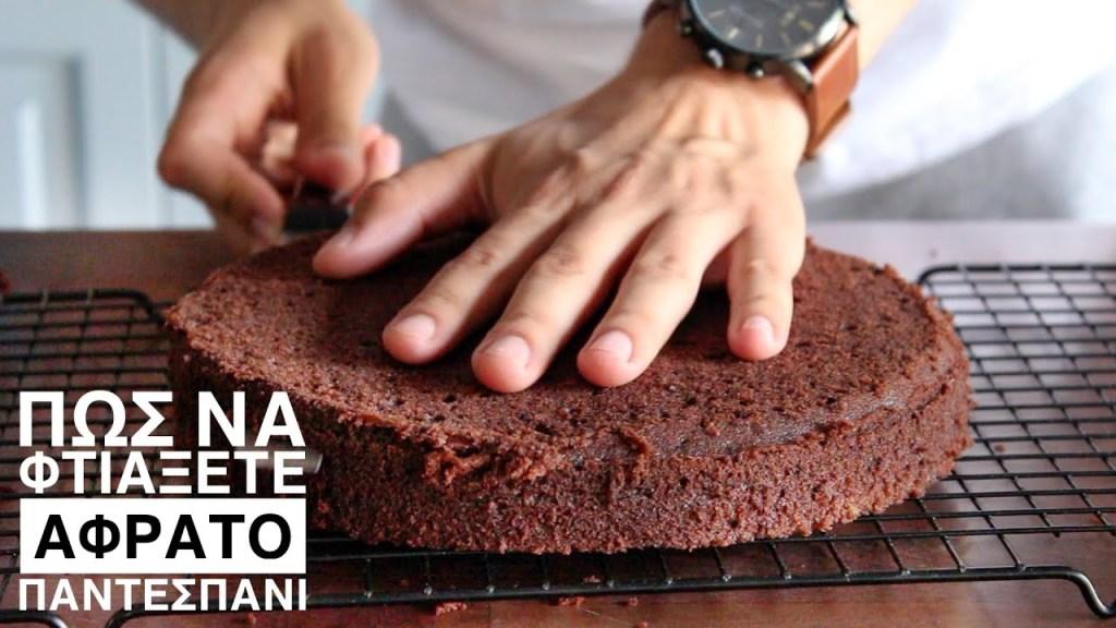 Βασική Συνταγή: Αφράτο Σοκολατοπαντεσπάνι - Chocolate Sponge Cake