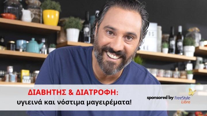ΔΙΑΒΗΤΗΣ & ΔΙΑΤΡΟΦΗ: Υγιεινά και Νόστιμα Μαγειρέματα! Sponsored by FreeStyle Libre