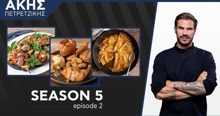 Kitchen Lab - Επεισόδιο 2 - Σεζόν 5 | Άκης Πετρετζίκης