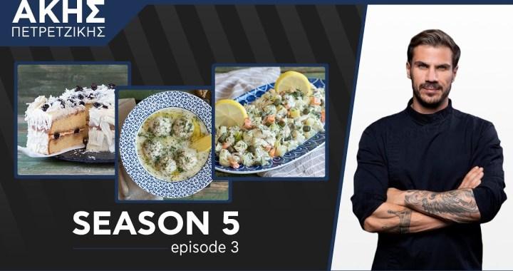 Kitchen Lab - Επεισόδιο 3 - Σεζόν 5 | Άκης Πετρετζίκης