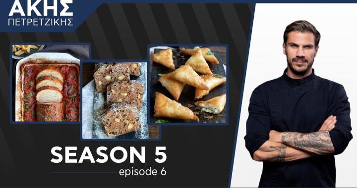 Kitchen Lab - Επεισόδιο 6 - Σεζόν 5 | Άκης Πετρετζίκης