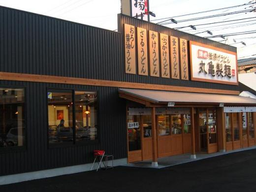 丸亀製麺高知店 冷やかけうどん & かけうどん