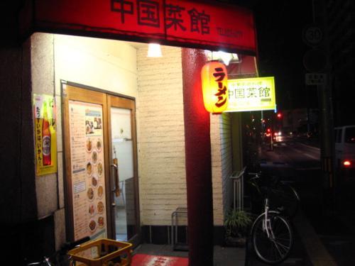 中華家庭料理中国菜館 入口