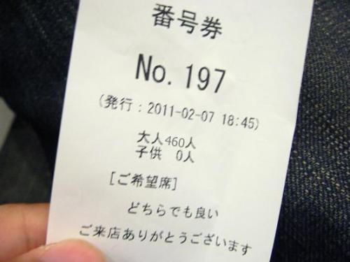 スシロー高知潮江店 番号券