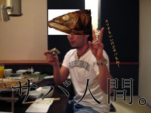 サバ人間になった門田氏3