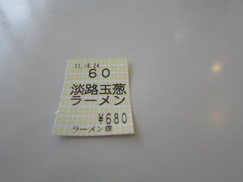 淡路島SA 淡路玉葱ラーメン 食券