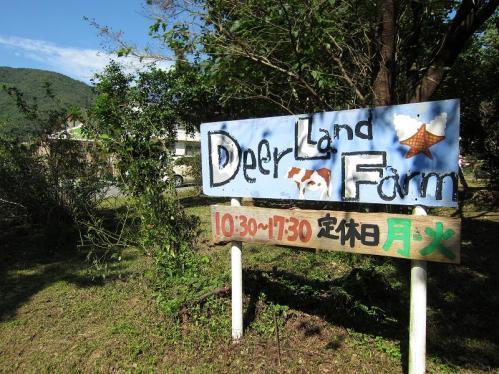Deer Land Farm 岡崎牧場 前編/ヤギとウサギ