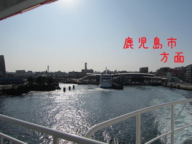 3日目!桜島!2