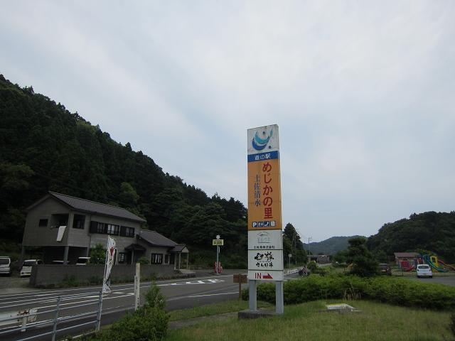 道の駅 めじかの里・土佐清水