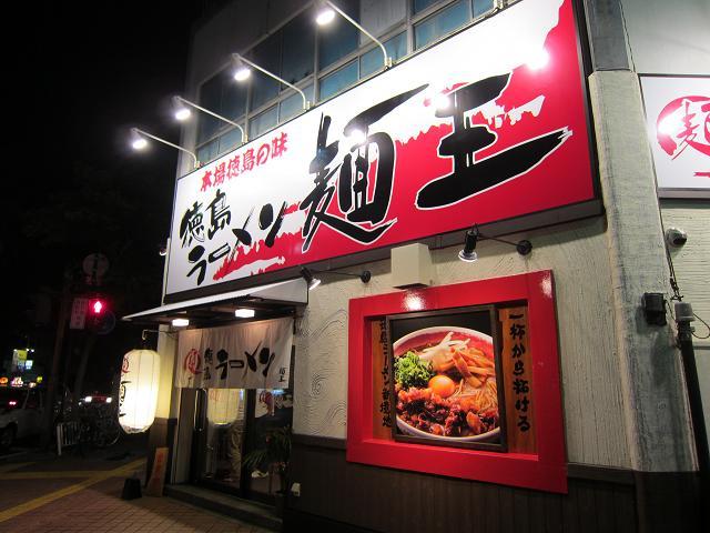 徳島ラーメン 麺王 追手筋店