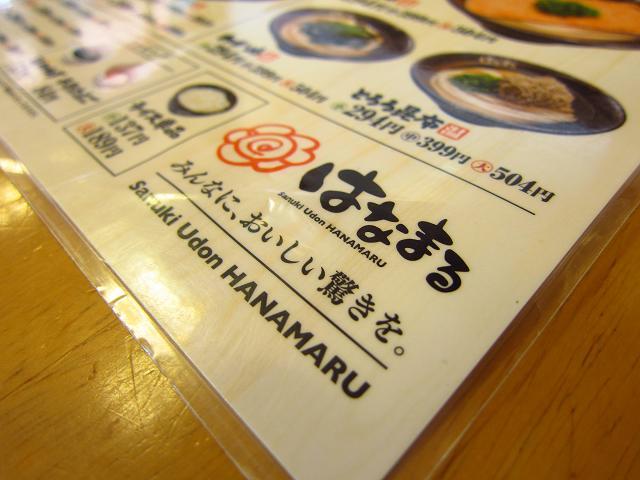 はなまるうどん高知インター日の出店 キャッチコピー!