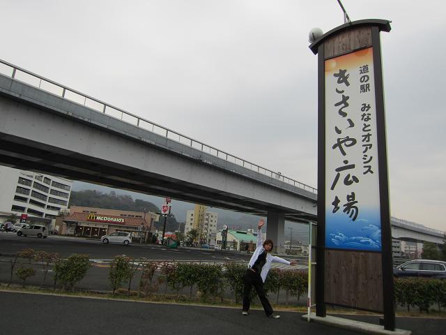 集めろセブン! 道の駅・みなとオアシス・きさいや広場 → 道の駅みま