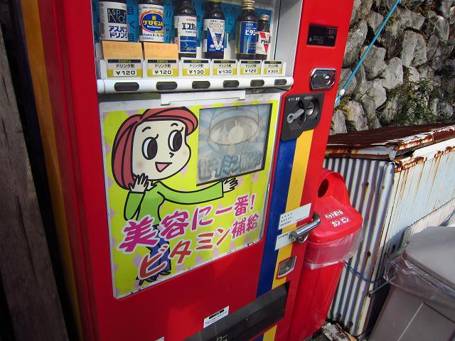 たい焼食堂 栄養ドリンク自販機2