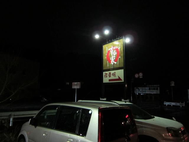 まる家・春野店4