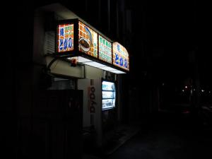 「まがみ」高知市大津の人気弁当店
