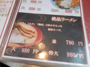 天下一品 高知インター店 【麺屋100店行脚・2店目】