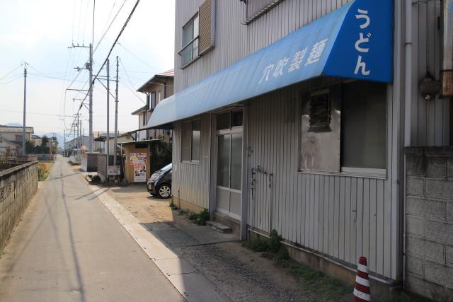 誰が見ても讃岐!「穴吹製麺所」 【おとうさんといっしょ 第5話-2】