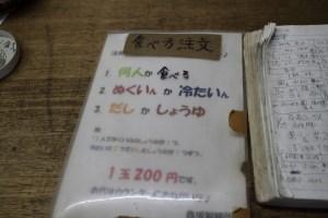 まさに恐るべき讃岐うどん!「赤坂製麺所」 【おとうさんといっしょ 第8話-1】