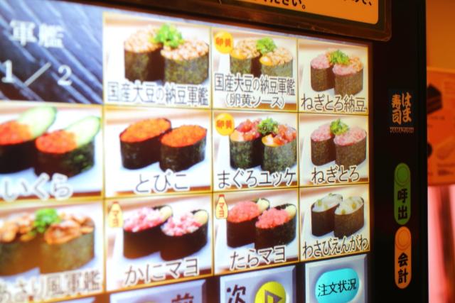 はま寿司・南国店9