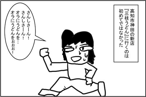 三枝うどん(みきうどん) 高知市神田の超新星