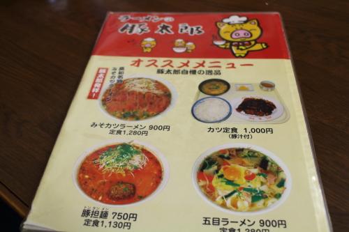 豚太郎春野店・味噌カツラーメン2