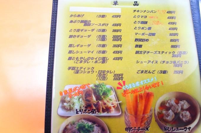 ラーメン食堂黒まる・メニュー3