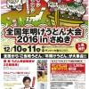 再告知「全国年明けうどん大会2016」12月10日-11日開催!