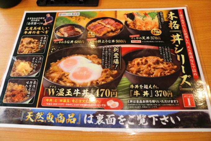 くら寿司 本格丼シリーズ 天丼 牛丼 うな丼のメニュー