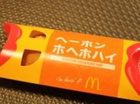 マクドナルドのベーコンポテトパイ(ヘーホンホヘホハイ)パッケージ