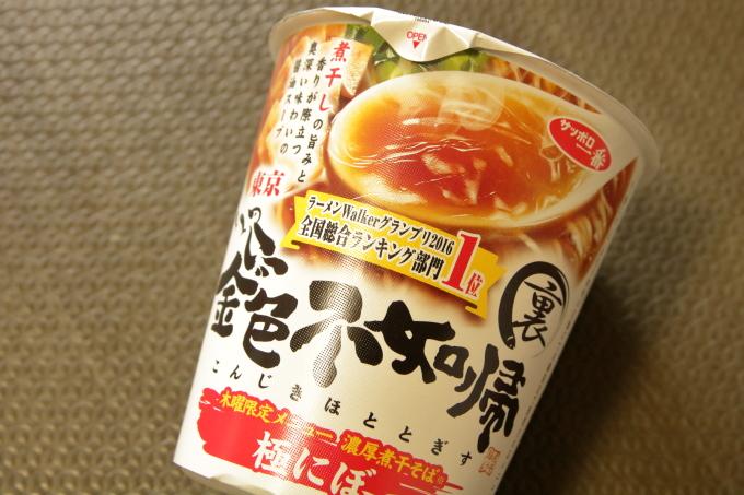 裏・金色不如帰(こんじきほととぎす)カップ麺・白・極にぼの外観