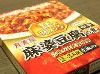 丸美屋の麻婆豆腐のパッケージ