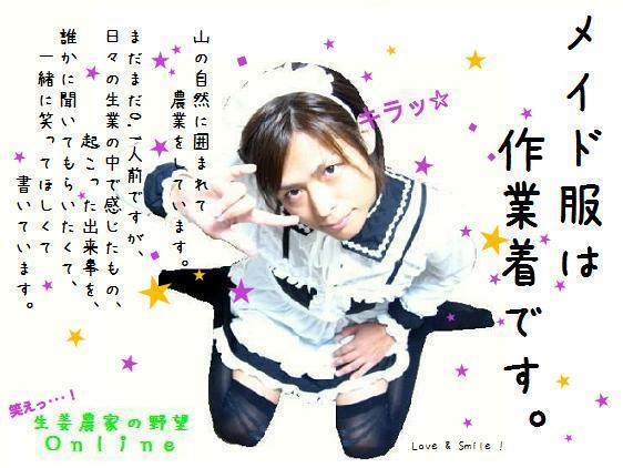 生姜農家の野望Online 竜一(覚醒後)