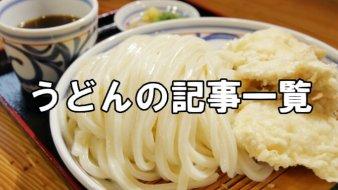 うどん&蕎麦の記事一覧へ