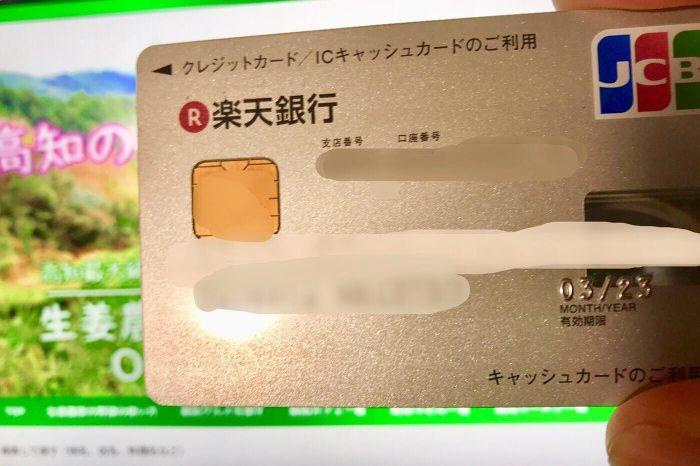 竜一が所持している楽天銀行カード
