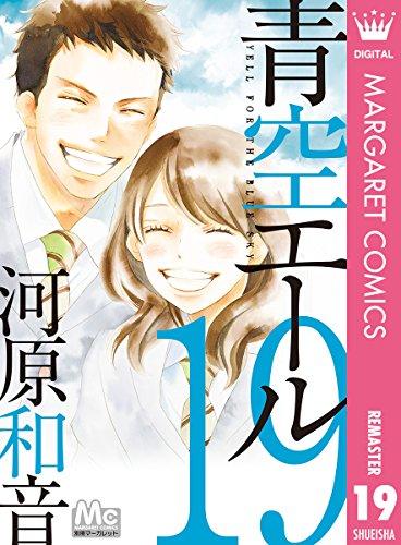 『青空エール リマスター版』19巻のネタバレ!感動の最終巻!