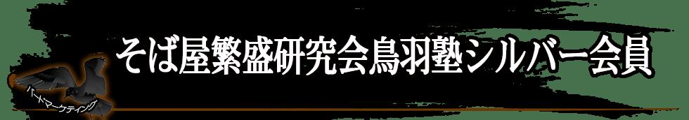 そば屋繁盛研究会鳥羽塾シルバー会員