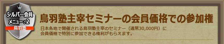 【メニュー2】鳥羽塾主宰セミナーの会員価格での参加権